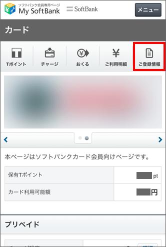 右上の「ご登録情報」を選択