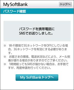 「パスワードを携帯電話にSMSでお送りしました。」と表示されます