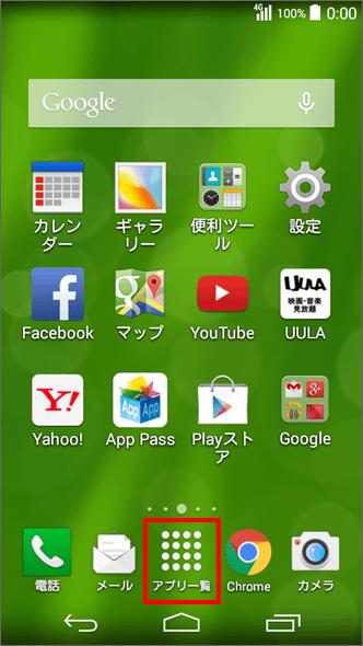 DIGNO U 最初に表示されるホーム画面で「アプリ一覧」を選択