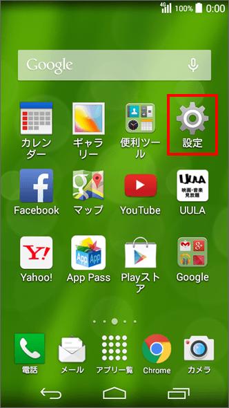 DIGNO U 最初に表示されるホーム画面で「設定」を選択