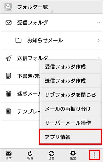 アプリ情報を選択