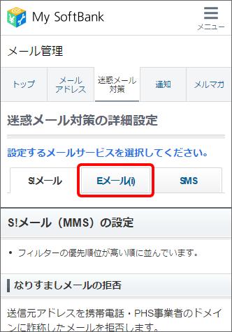 Eメール(i)