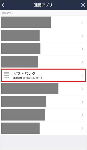 連動アプリ一覧から、「ソフトバンク」を選択