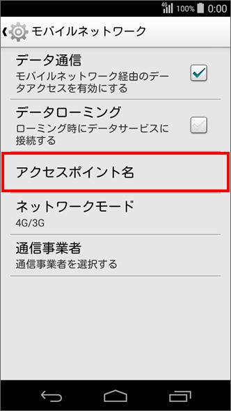 DIGNO U 「モバイルネットワーク」の画面で「アクセスポイント名」を選択