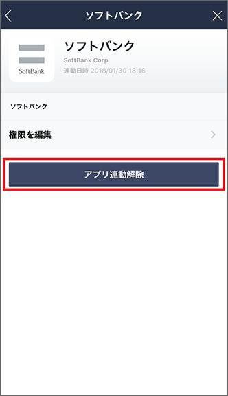 「アプリ連携解除」を選択し、連携を解除