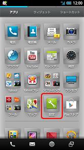 アプリケーション一覧から「設定」を選択