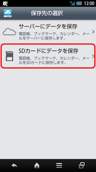 「SDカードにデータを保存」を選択