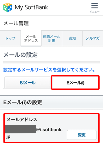 「Eメール(i)の設定」