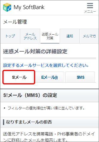 「S!メール」