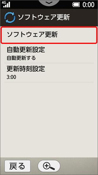 シンプルスマホ2 「ソフトウェア更新」を選択