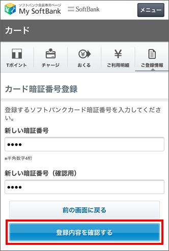「登録内容を確認する」を選択