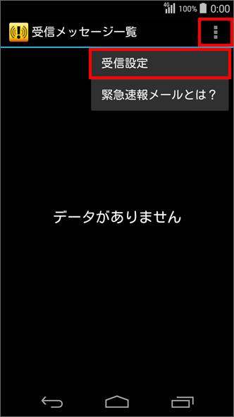 DIGNO U  「メニュー」 → 「受信設定」を選択