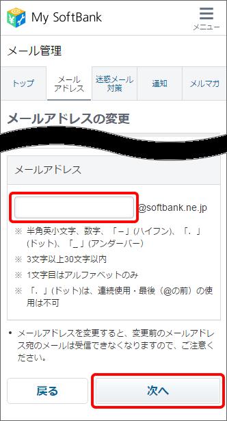 ソフトバンク光 メールアドレス