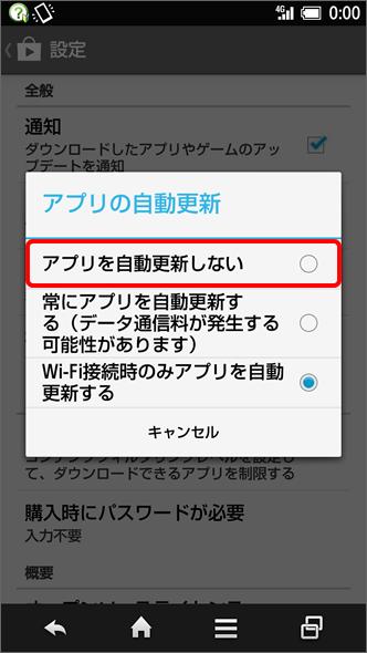 「アプリを自動更新しない」を選択し、設定完了