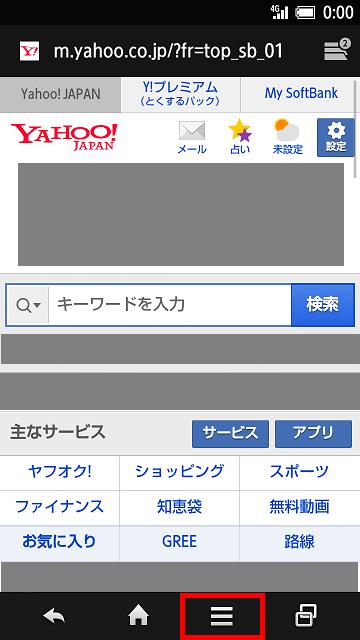 ブラウザを開いた状態で画面下部にある「三」を選択