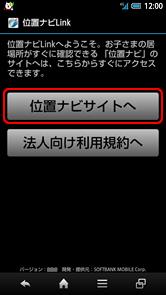 スマートフォン 「位置ナビLink」を起動し、「位置ナビサイトへ」を選択