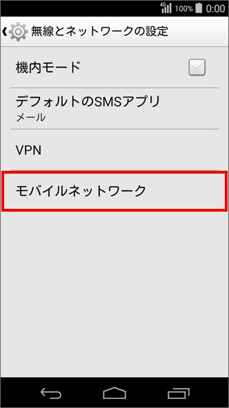 DIGNO U 「モバイルネットワーク」を選択