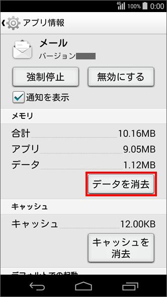 DIGNO U 「データを消去」を選択