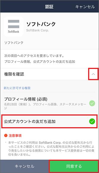 「公式アカウントの友だち追加」をチェック→「同意」を選択