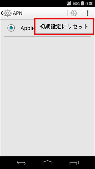 DIGNO U 「初期設定にリセット」を選択