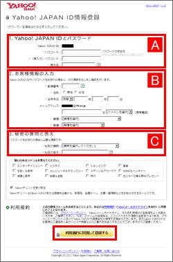 「利用規約に同意して登録する」を選択。