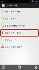 Softbankメール スマートフォン 迷惑メールフォルダの利用方法を教えてください よくあるご質問 Faq サポート ソフトバンク