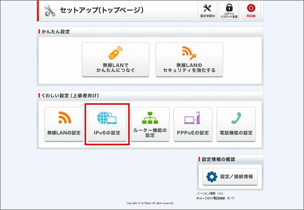 IPv6の設定