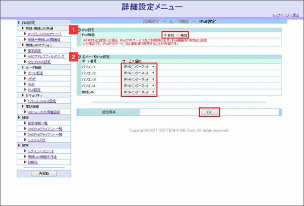 IPv6設定確認