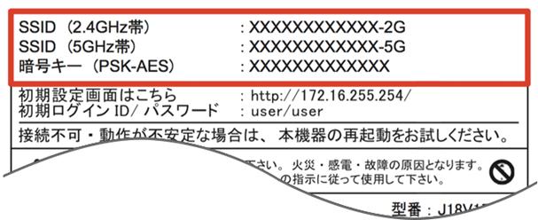 Wi-Fiマルチパック(光BBユニット2.3/2.4)2